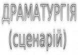 Dramaturgy, logo