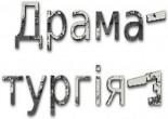 Dramaturgy-3, logo