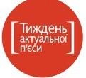 Actual Play Week, Ukraine