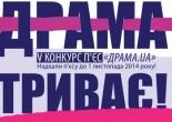 Drama.UA