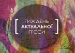 Actual Play Week in Kyiv, 2014