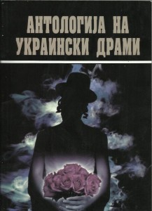 The Anthology of Modern Ukrainian Dramaturgy in Macedonian/ 2014