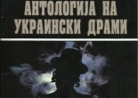 Anthology of Modern Ukrainian Dramaturgy