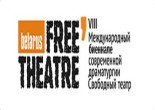 Free Theatre