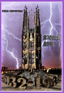 Bells of Destiny by Raisa Goncharova