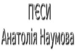 Plays by Anatoliy Naumov